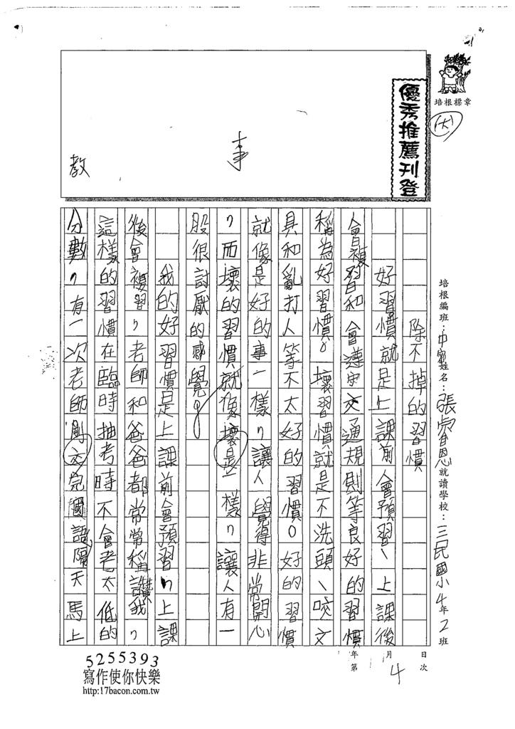 109WWM104張睿恩 (1).tif