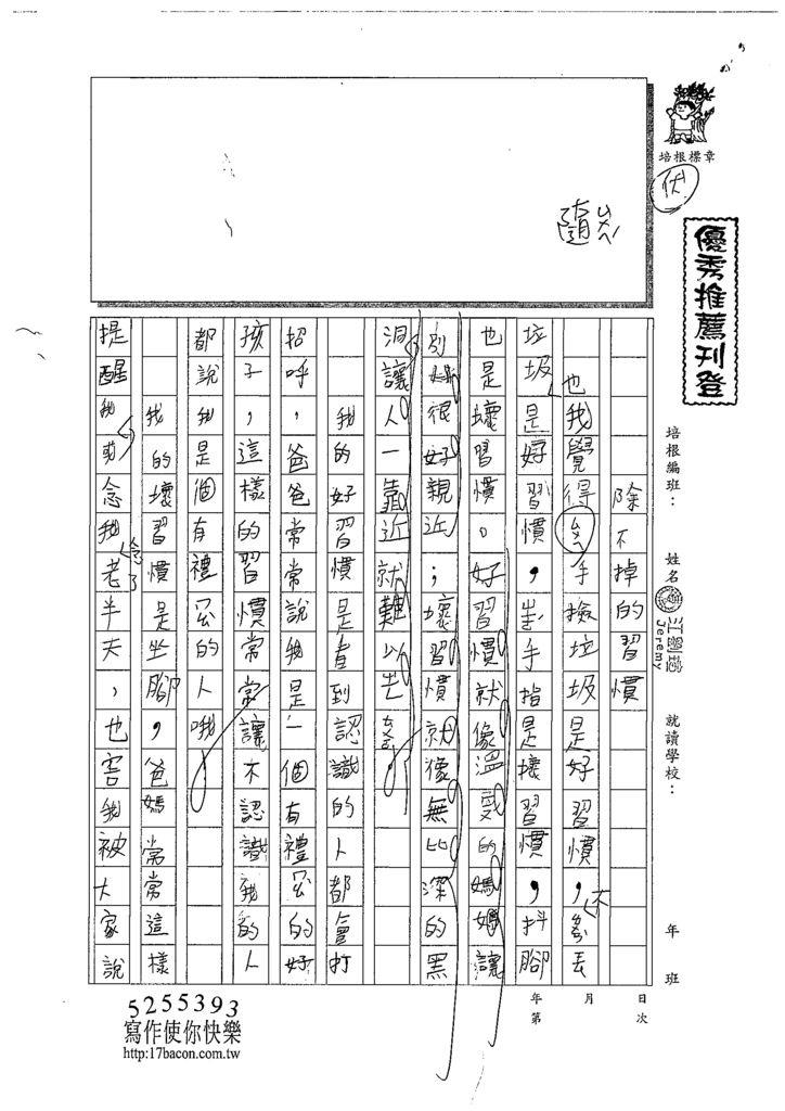 109WWM104江劉瑄 (1).tif
