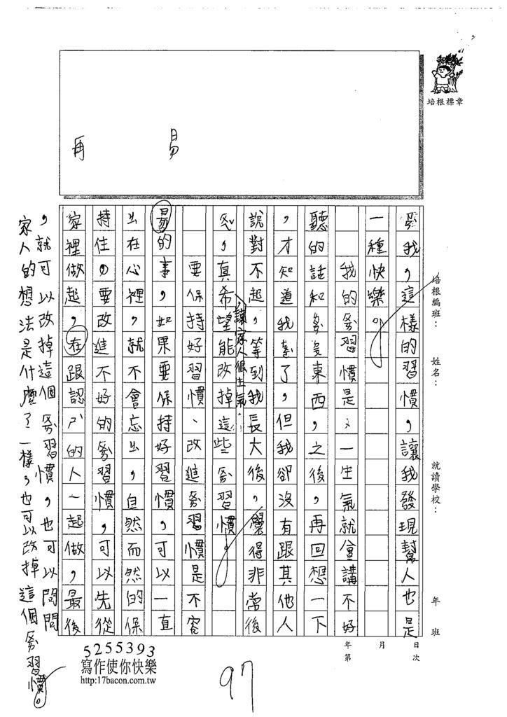 109WWM104蔡好禮 (2).tif
