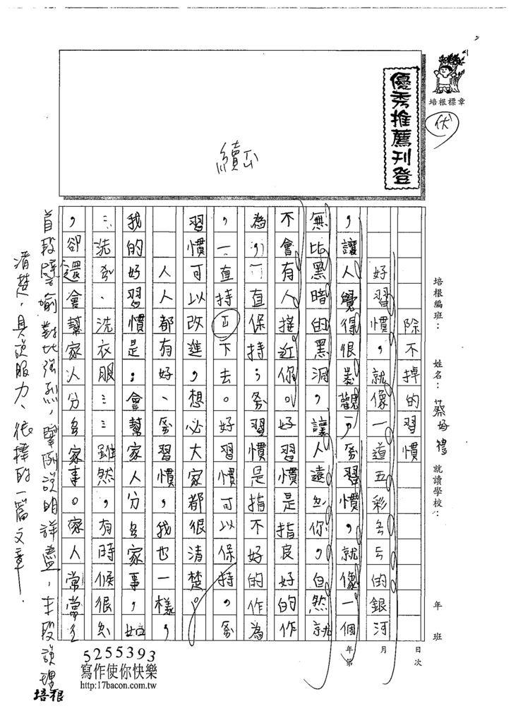 109WWM104蔡好禮 (1).tif