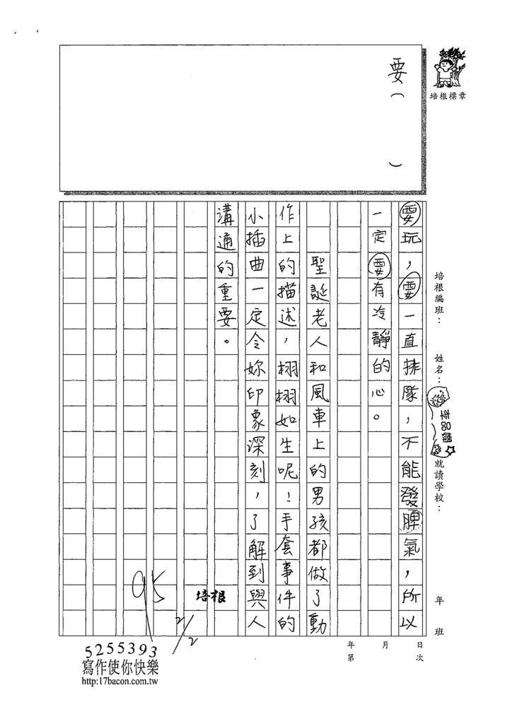 109WWM204李品嫻 (3).tif