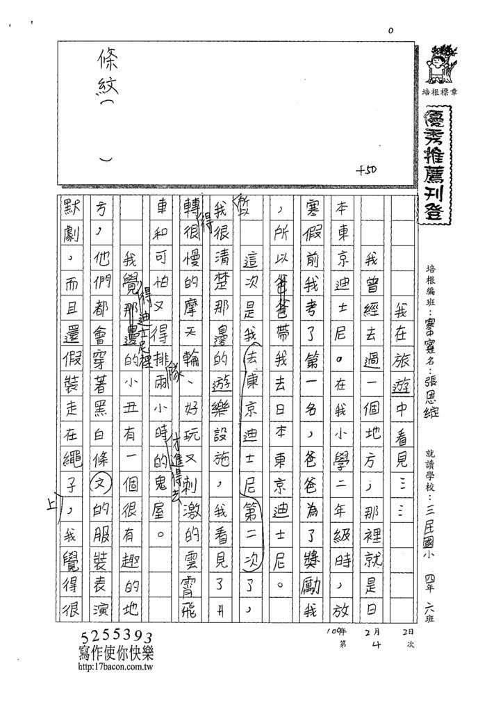 109WWM204張恩綻 (1).tif