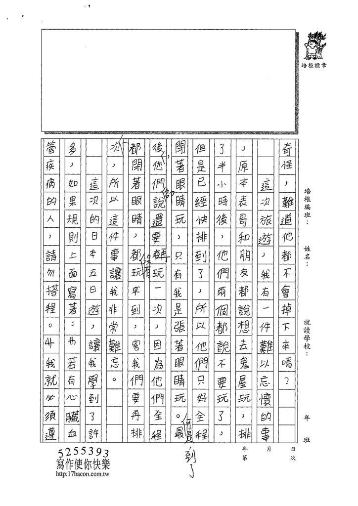109WWM204張恩綻 (2).tif