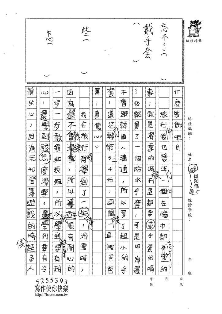 109WWM204李品嫻 (2).tif