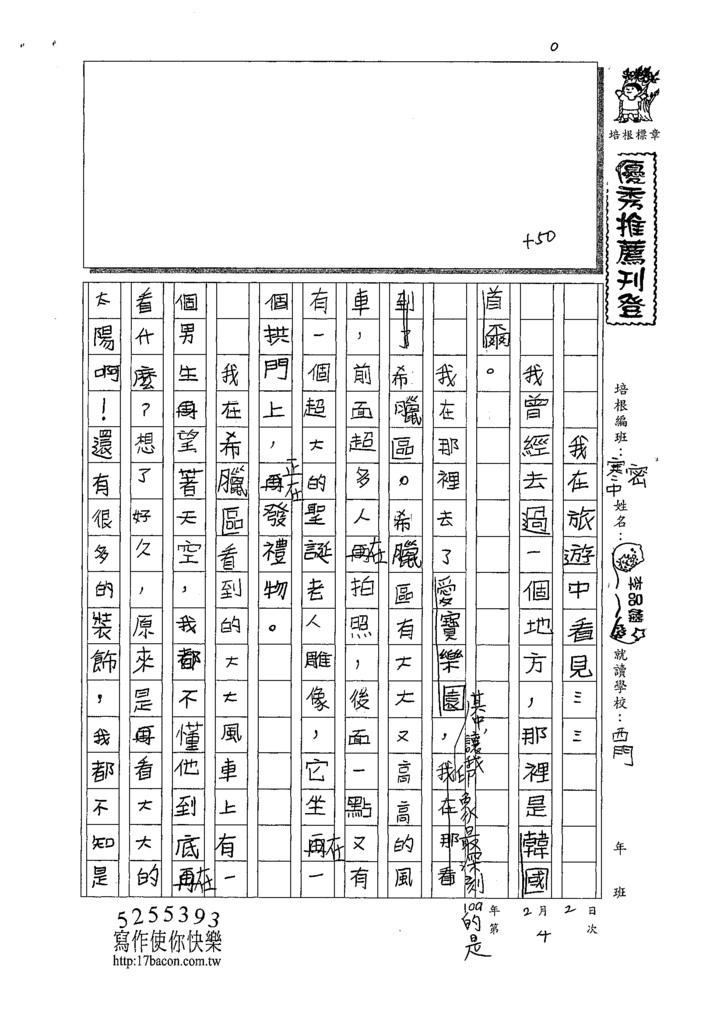 109WWM204李品嫻 (1).tif