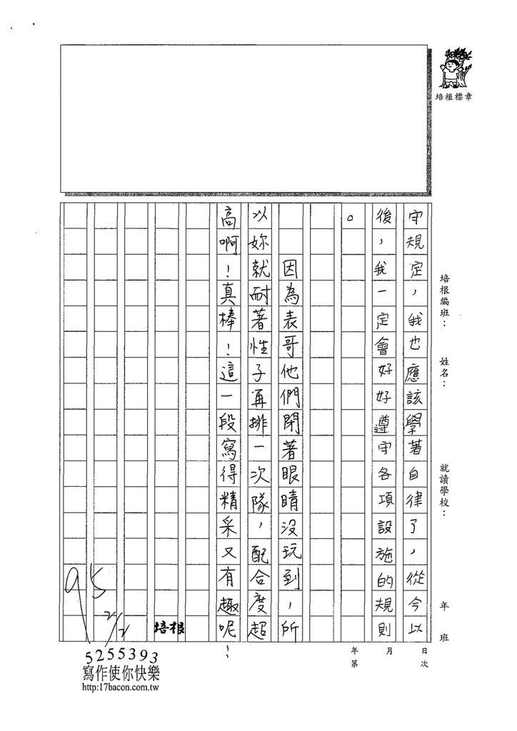 109WWM204張恩綻 (3).tif