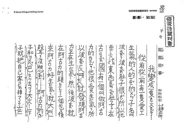 109WPW04薛立昕 (1).tif