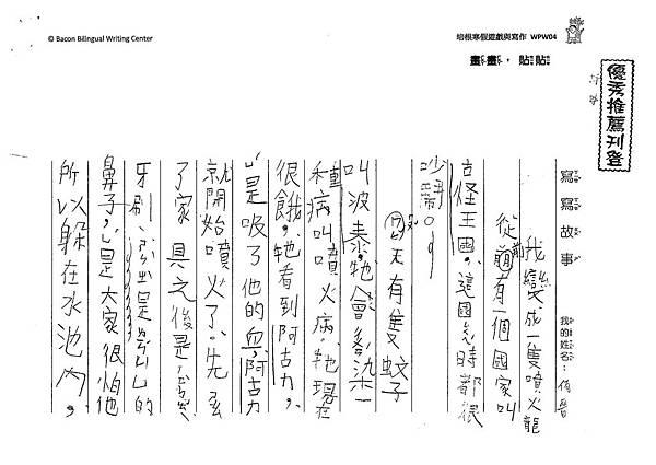 109WPW04蔡侑晉 (1).tif
