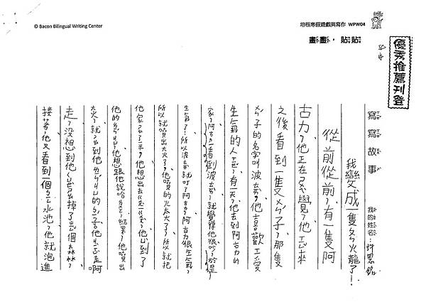 109WPW04許恩銘 (1).tif