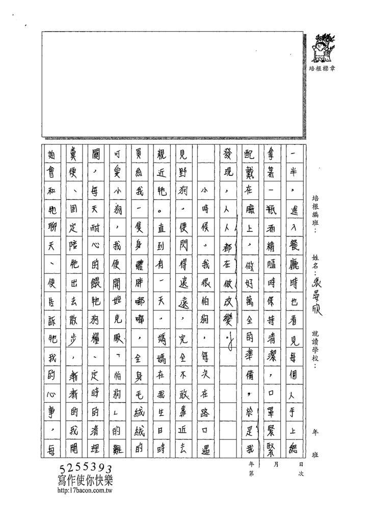 109WWJ105張晏欣 (2).tif