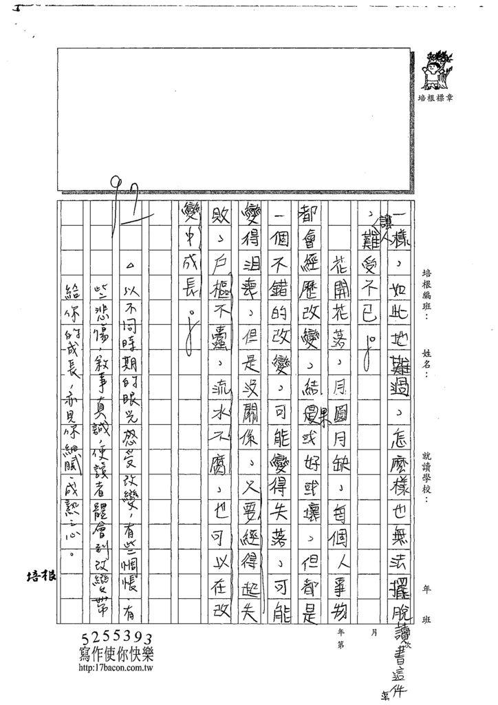 109WWJ105陳昀緹 (3).tif