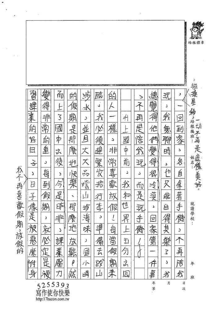 109WWJ105陳昀緹 (2).tif