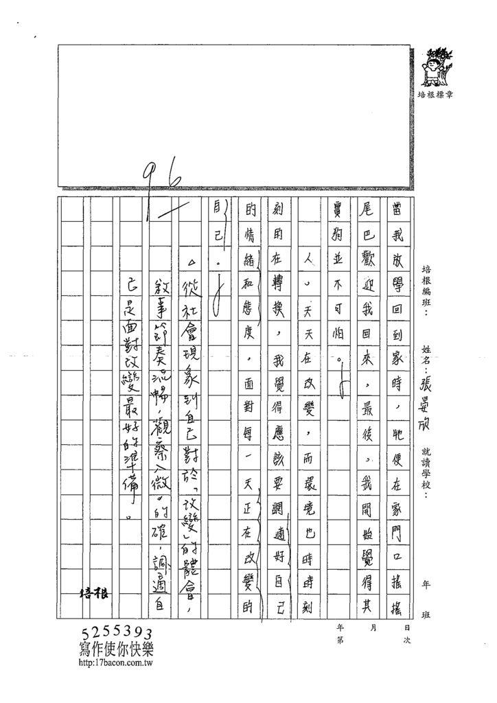 109WWJ105張晏欣 (3).tif
