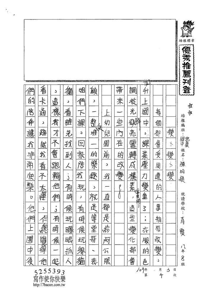 109WWJ105陳昀緹 (1).tif