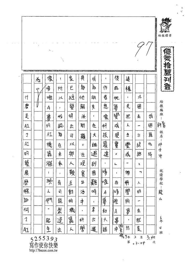 109PSW04邱子岑 (1).tif