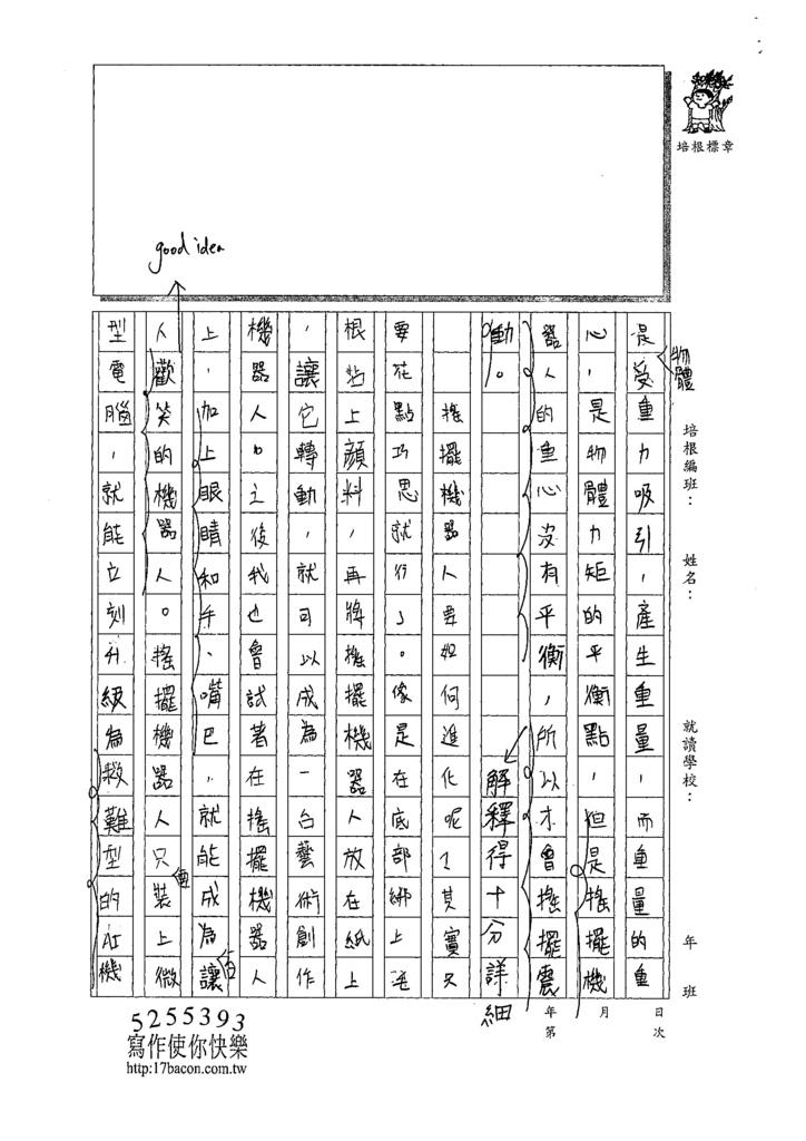 109PSW04邱子岑 (5).tif