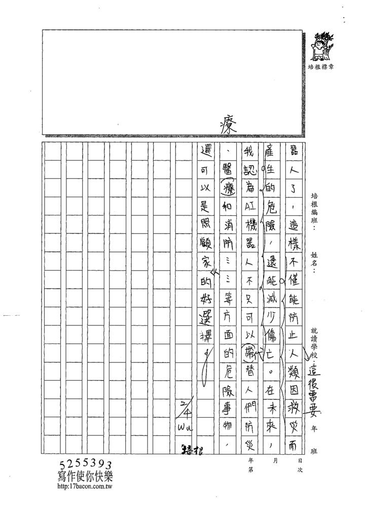 109PSW04邱子岑 (6).tif