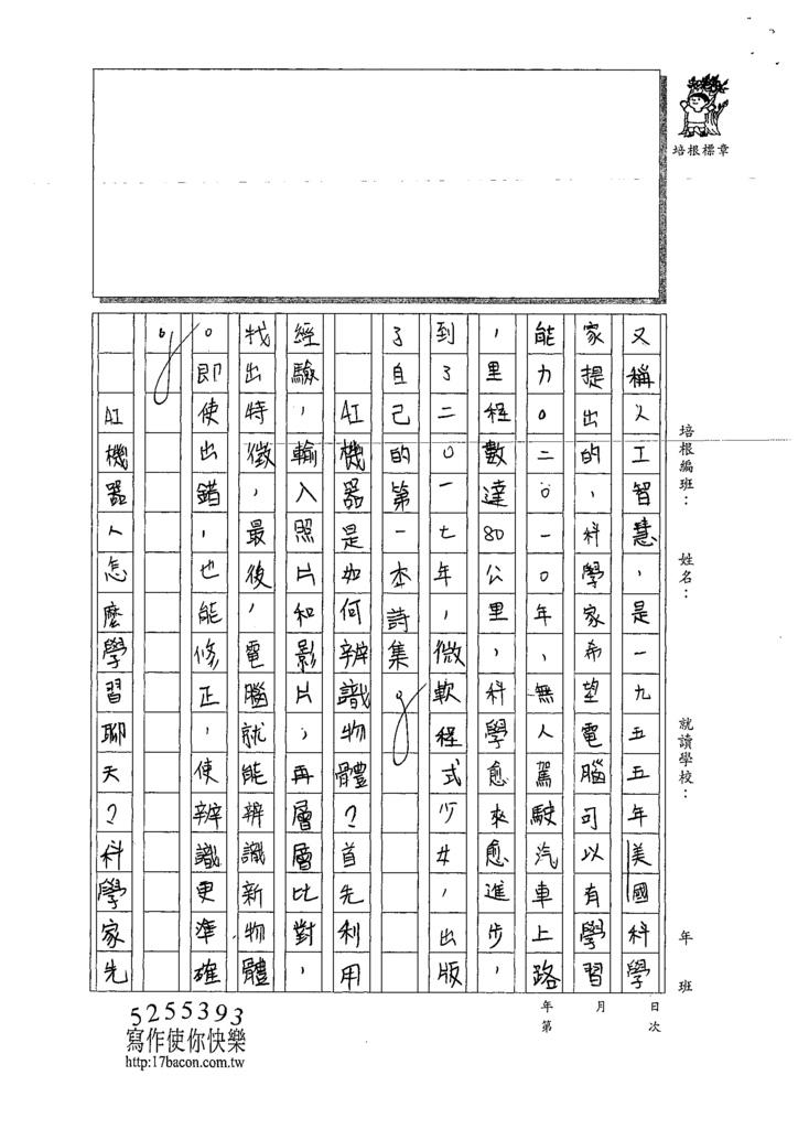 109PSW04邱子岑 (2).tif