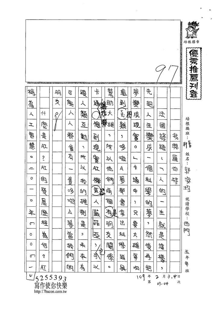 109PSW04郭姿均 (1).tif