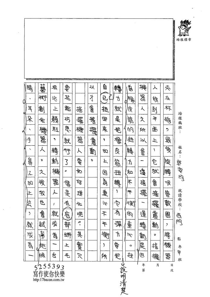 109PSW04郭姿均 (4).tif