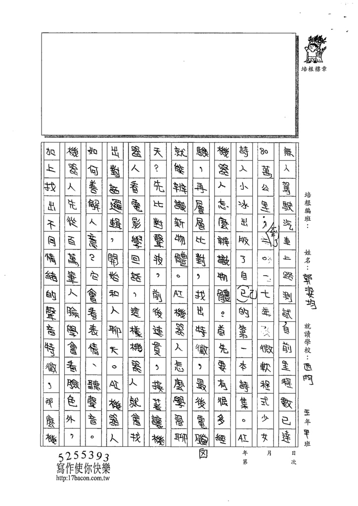 109PSW04郭姿均 (2).tif