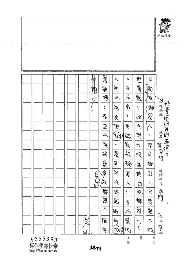 109PSW04郭姿均 (5).tif