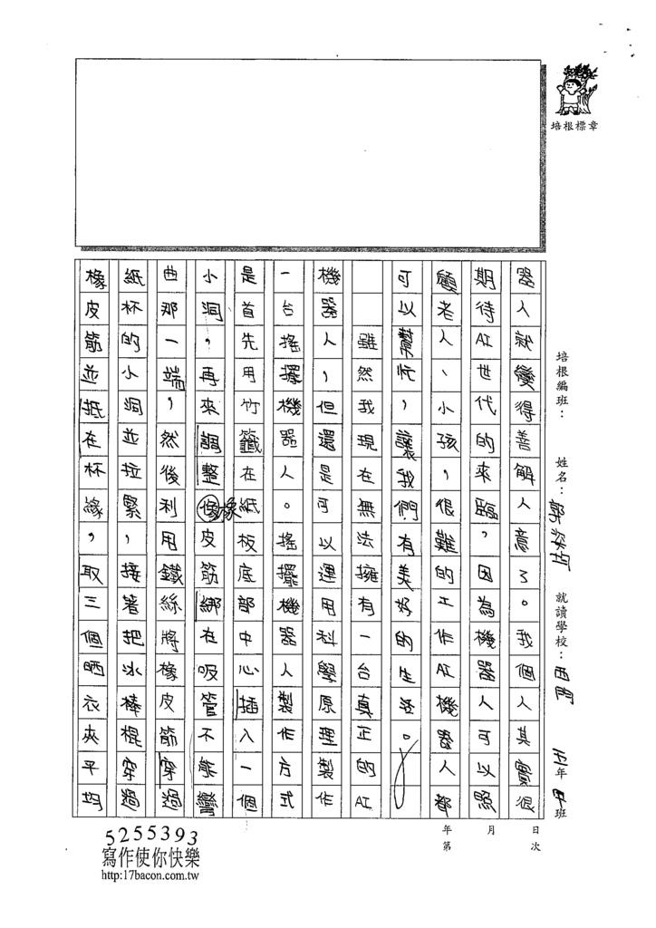 109PSW04郭姿均 (3).tif