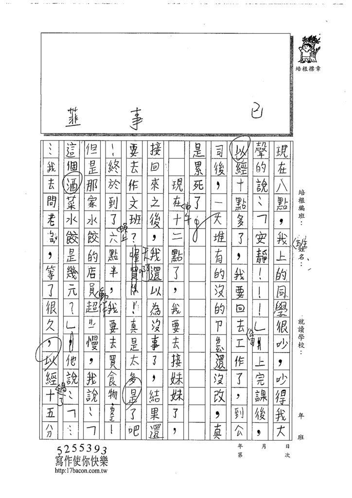 109WWM105古廷宥 (2).tif
