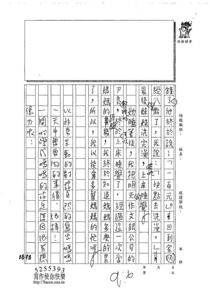 109WWM105古廷宥 (3).tif