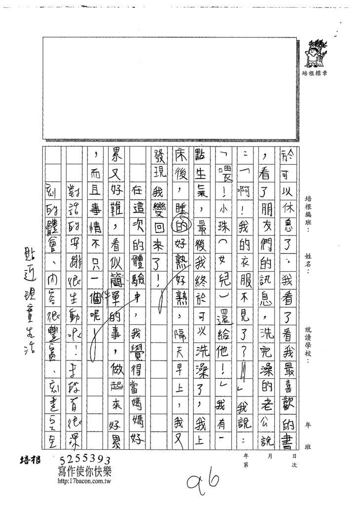 109WWM105李宛謙 (3).tif