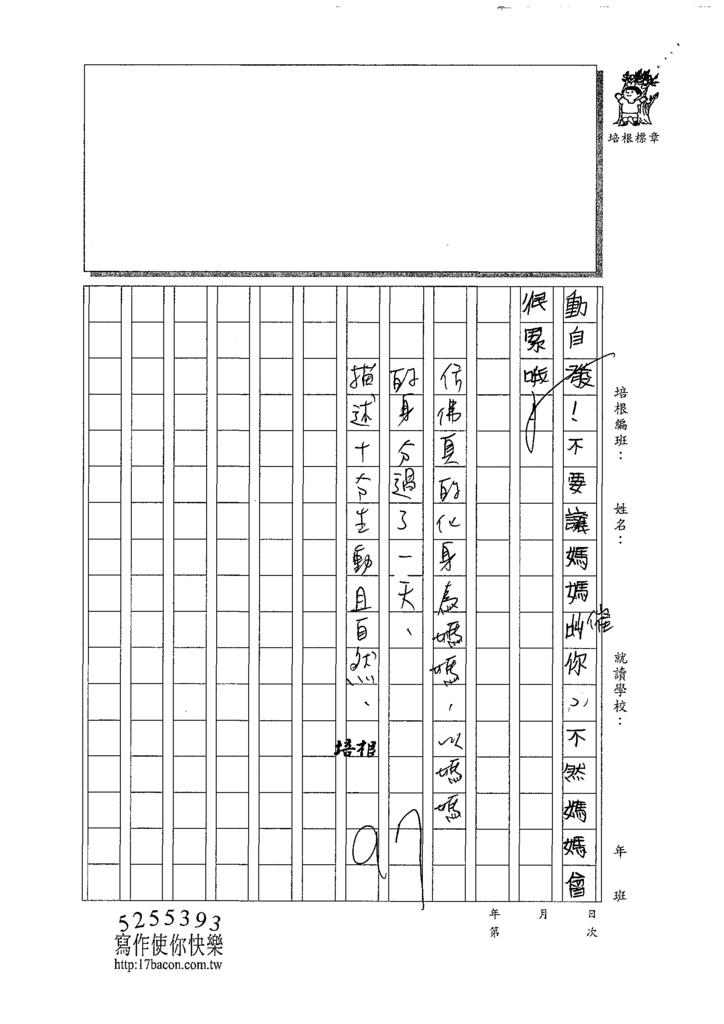 109WWM105林靈 (4).tif