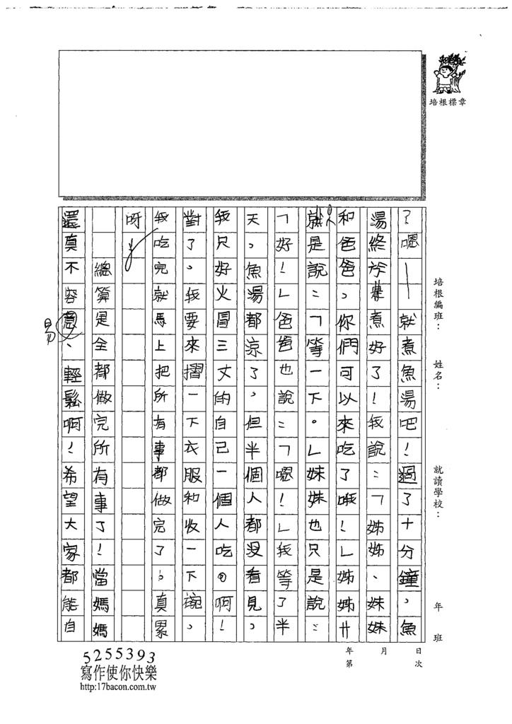 109WWM105林靈 (3).tif