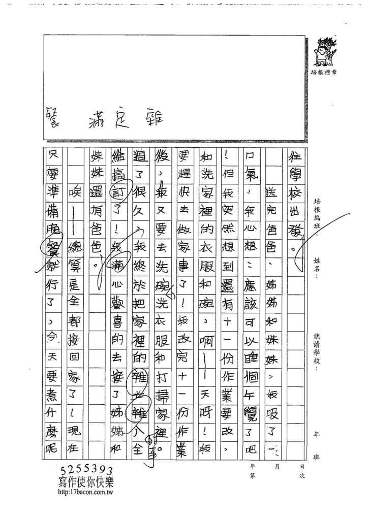 109WWM105林靈 (2).tif