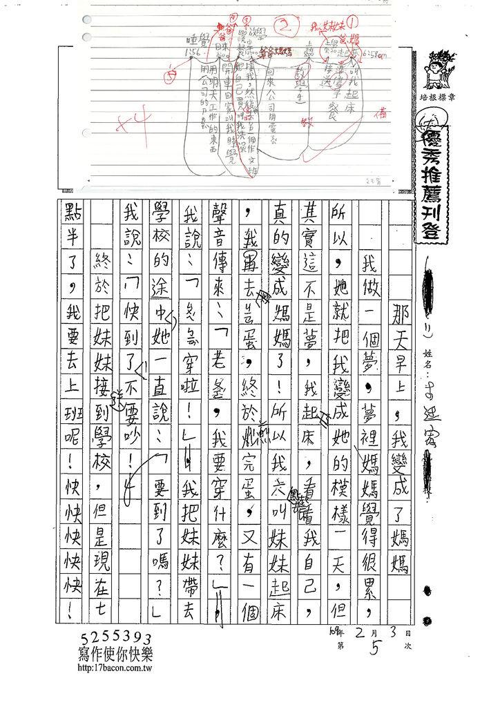 109WWM105古廷宥 (1).tif
