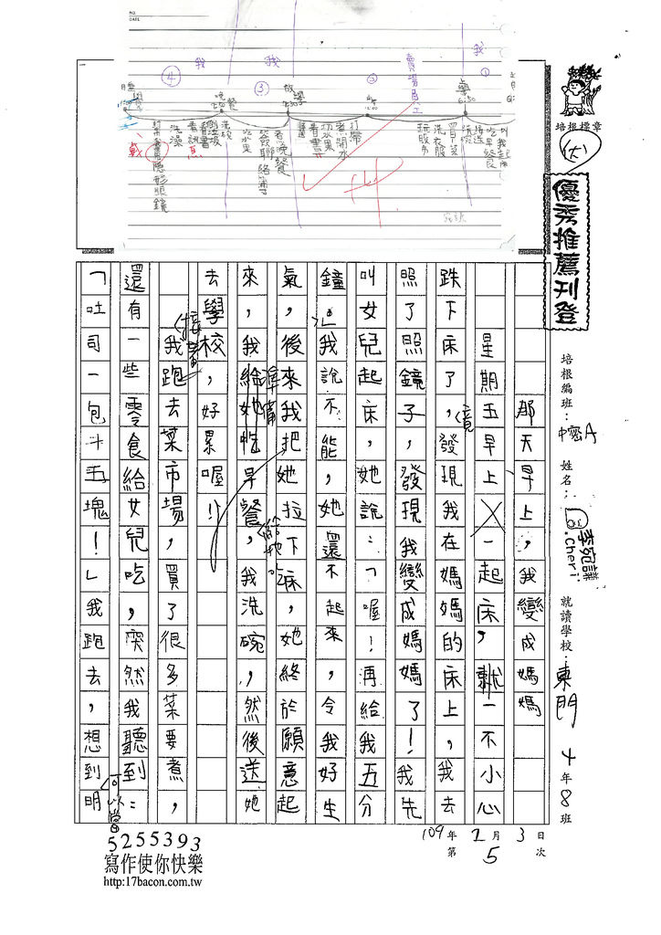 109WWM105李宛謙 (1).tif