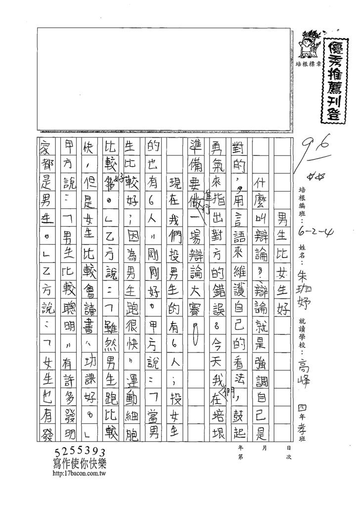 108W4306朱珈妤 (1).tif