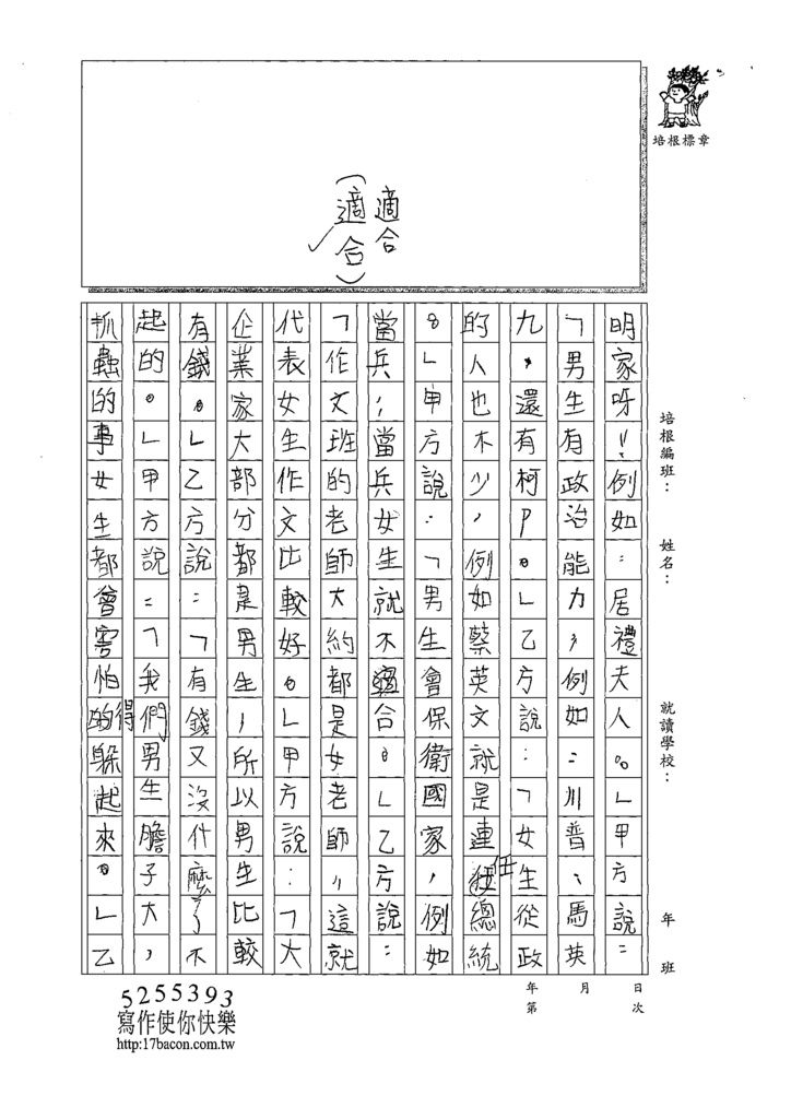 108W4306朱珈妤 (2).tif