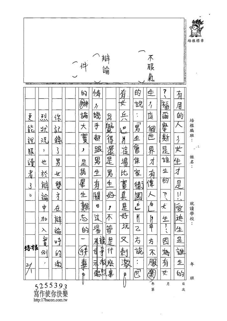 108W4306范鈞硯 (2).tif