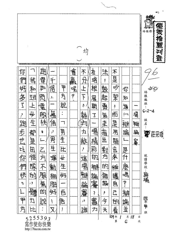 108W4306莊采璇 (1).tif