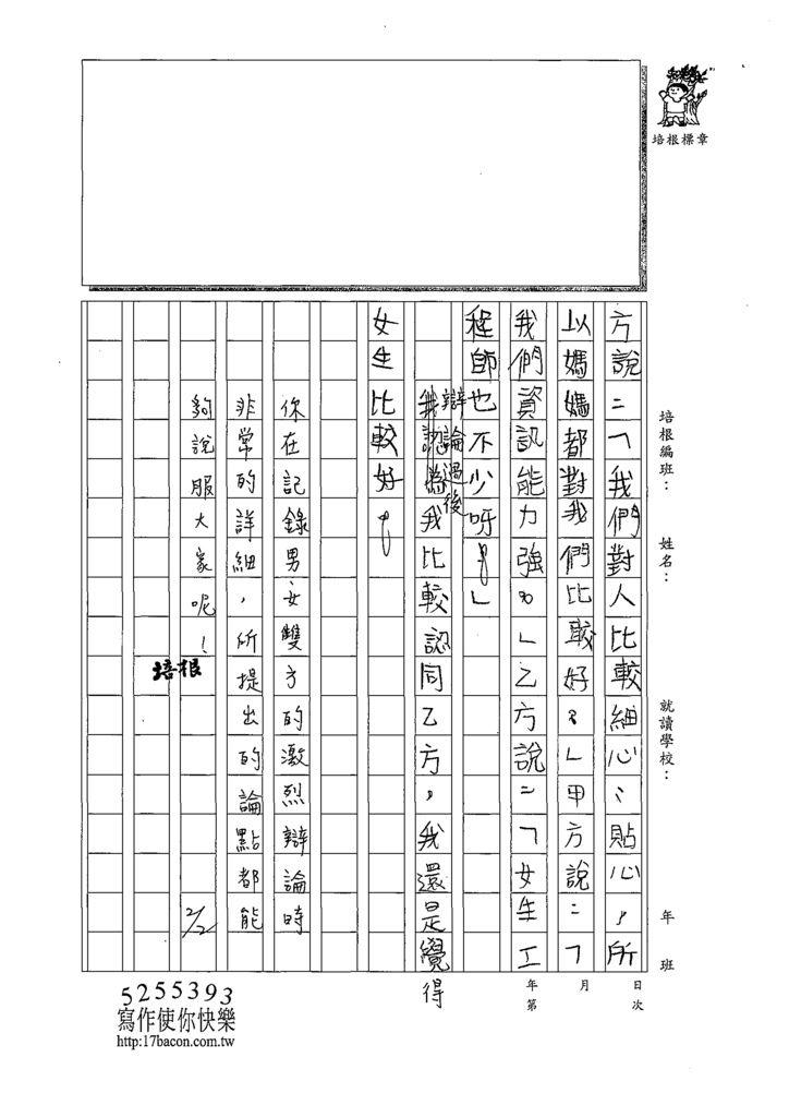 108W4306朱珈妤 (3).tif