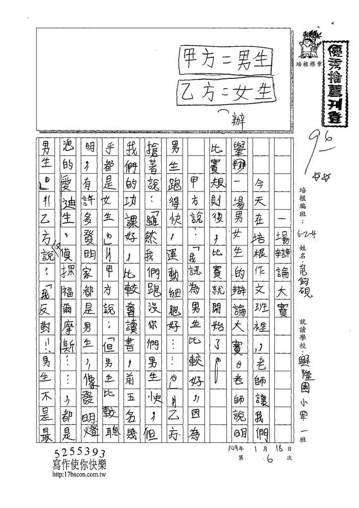 108W4306范鈞硯 (1).tif