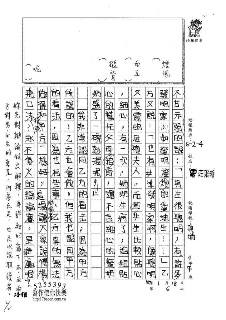 108W4306莊采璇 (2).tif