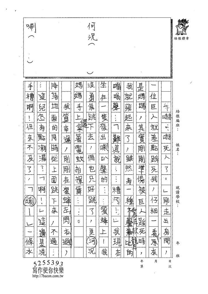109WWM205薛力豪 (2).tif