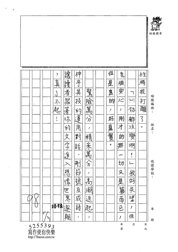 109WWM205薛力豪 (3).tif