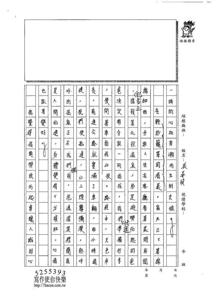 109WSEC04張晏欣 (2).tif