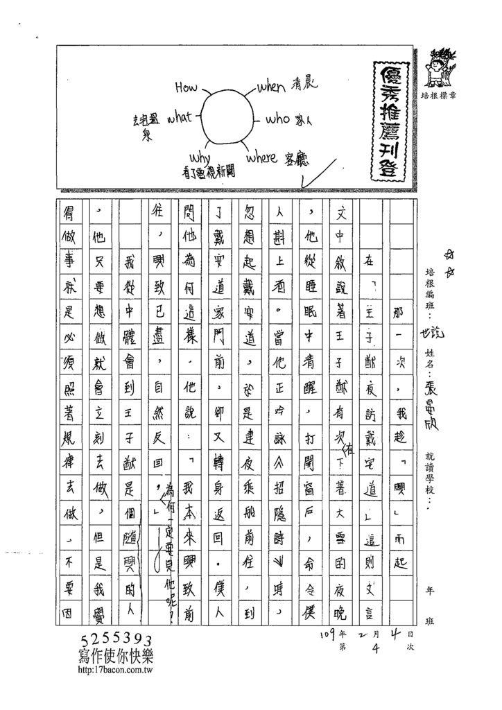 109WSEC04張晏欣 (1).tif