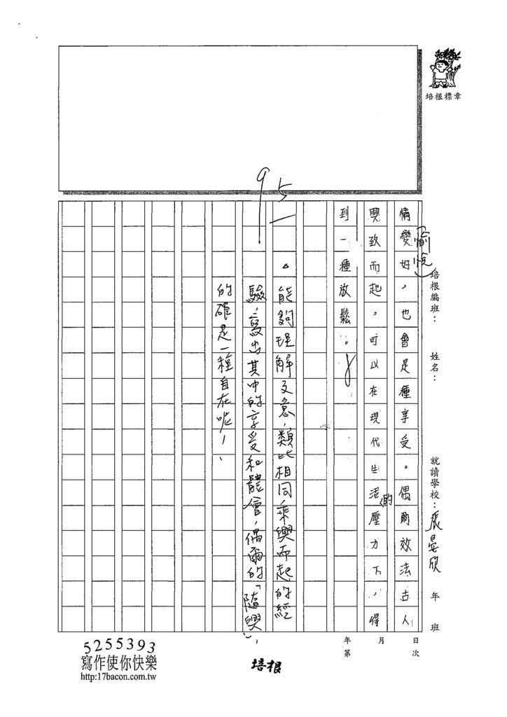 109WSEC04張晏欣 (3).tif
