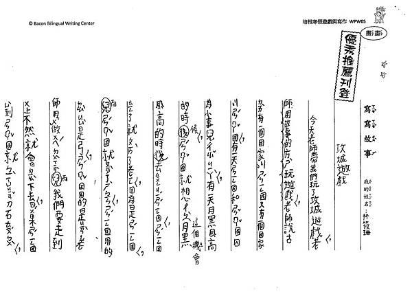 109WPW06林筱珊 (1).tif