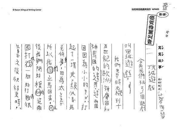 109WPW06蔡侑晉 (1).tif