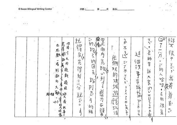 109WPW06蔡侑晉 (2).tif